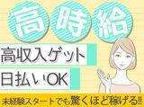 (株)セントメディア SAアパレル営業部 広島支店のアルバイト情報