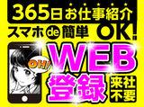 ニューライフ株式会社 ※姫路市飾磨・白浜のアルバイト情報