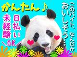 株式会社BBプロシス 三芳営業所 ※三芳のアルバイト情報