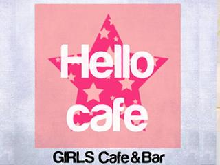 GIRLsCafe&Bar HelloCafeのアルバイト情報