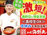 【札幌海鮮丸】花川南店のアルバイト情報