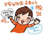 日本マニュファクチャリングサービス株式会社 大阪支店 お仕事No./kans150507のアルバイト情報
