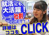 AOKI(アオキ) 飯田インター店のアルバイト情報