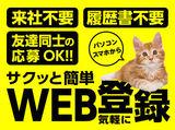 株式会社バイトレ【MB810122GT09】のアルバイト情報