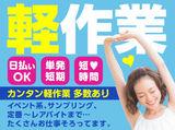 株式会社バイトレ【MB810911GT07】のアルバイト情報