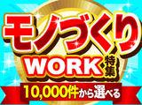 株式会社綜合キャリアオプション  【1003CU1214GA★14】のアルバイト情報