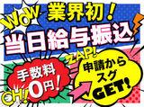 株式会社エントリー 沖縄エリア [9]のアルバイト情報