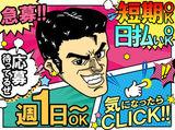 株式会社シムックス 静岡営業所 ※勤務地:藤枝市のアルバイト情報