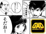 有限会社ガーディアン・ズ ※彦根エリアのアルバイト情報