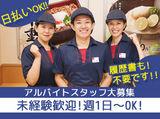 なか卯 環七南葛西店のアルバイト情報