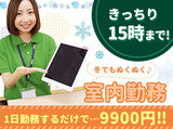 株式会社セレブリックス ※博報堂グループ [CX2大阪]のアルバイト情報