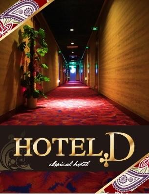 HOTEL D 熊谷店のアルバイト情報