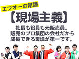 株式会社エフオープランニング 【関東】 七里エリアのアルバイト情報