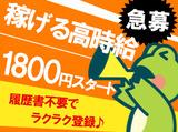 パーソルマーケティング株式会社 ※勤務地:名古屋市東区 (c1m00)のアルバイト情報