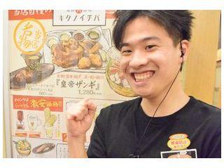 キタノイチバ 新宿西口駅前店のアルバイト情報