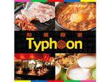 熱風食堂 Typhoon 秋葉原店のアルバイト情報