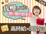 ピックル株式会社(新宿南口エリア)のアルバイト情報