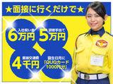 テイケイ株式会社 川越支社のアルバイト情報