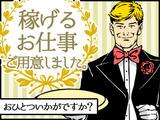 株式会社SKスタッフサービス(千代田区周辺_C)のアルバイト情報