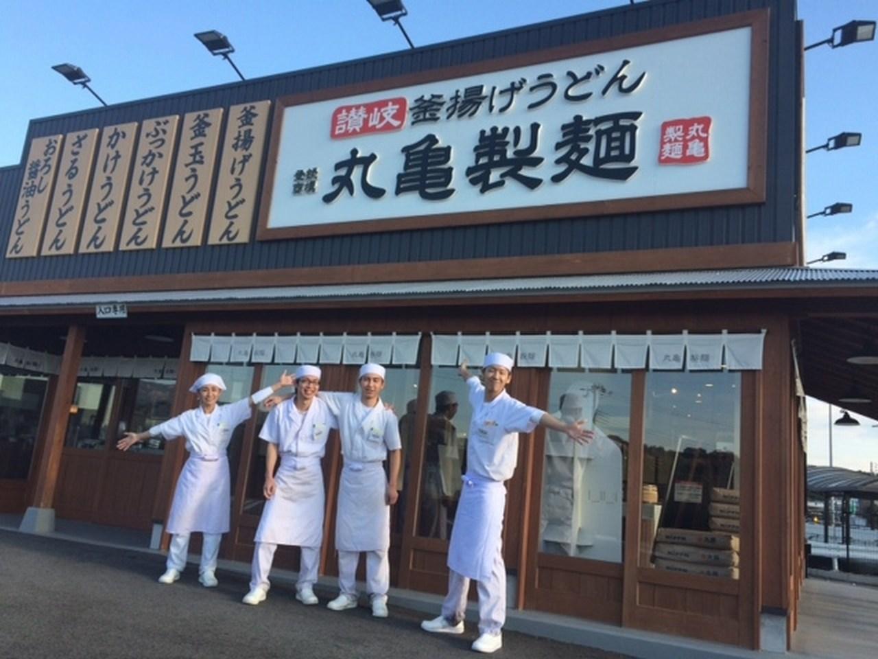 丸亀製麺 あまがさきキューズモール店 [店舗 No.110384]のアルバイト情報