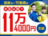 テイケイ株式会社 相模原支社のアルバイト情報