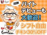 ケンタッキーフライドチキン 渋谷道玄坂店のアルバイト情報