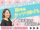 トランスコスモスフィールドマーケティング株式会社 大阪支店のアルバイト情報