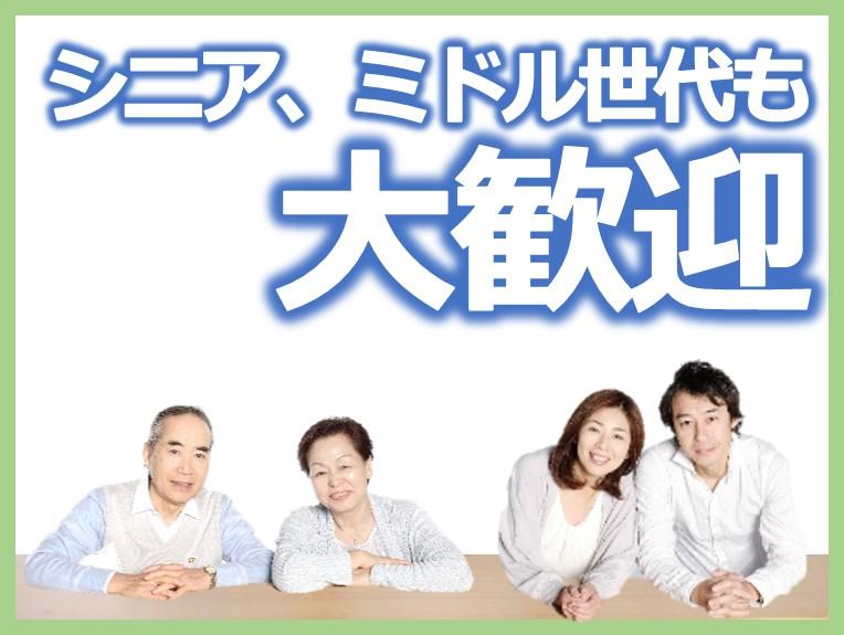 株式会社マンアップのアルバイト情報