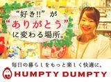 HUMPTY DUMPTY 相模原下九沢店のアルバイト情報