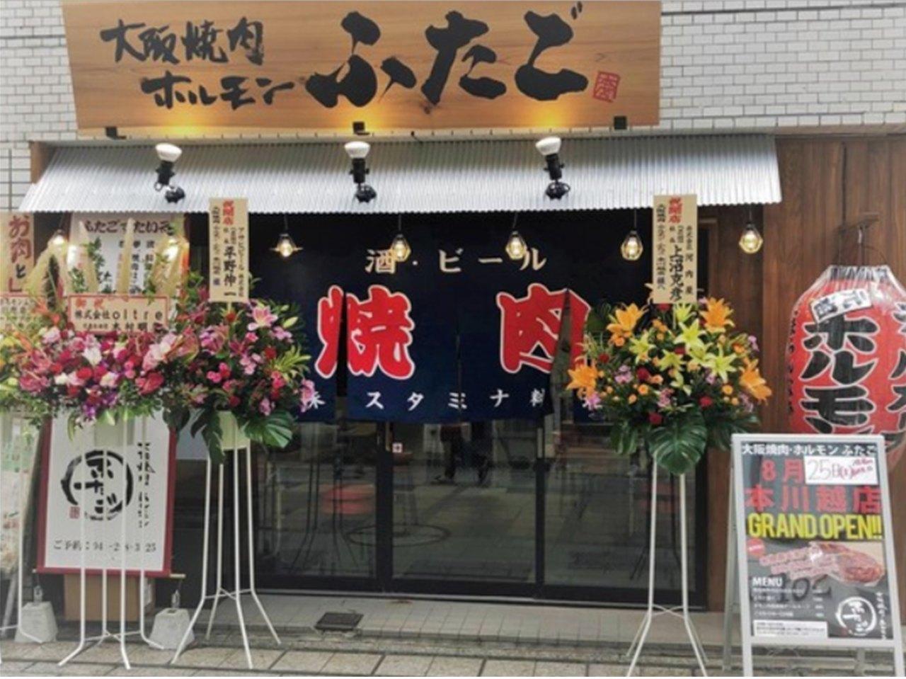 大阪焼肉・ホルモン ふたご本川越店のアルバイト情報