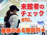 株式会社JSS 新宿支社 ※中野周辺エリアのアルバイト情報