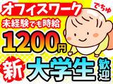 株式会社フルキャスト 神奈川支社 横須賀営業課 /MNS0501E-12Aのアルバイト情報