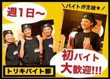 鳥貴族 飯田橋西口店のアルバイト情報