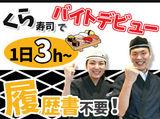 無添くら寿司 北九州市 小倉徳力店のアルバイト情報