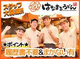 はなまるうどん 渋谷駅西口店のアルバイト情報