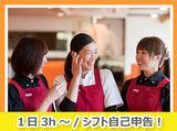 焼肉レストラン 安楽亭 練馬関町店 ※2045のアルバイト情報