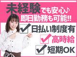 株式会社コンティフォース(勤務地:天王寺駅周辺)のアルバイト情報