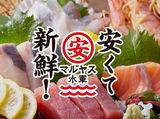 マルヤス水軍 高槻松川店のアルバイト情報