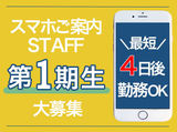 株式会社S-PAL 渋谷センター/勤務地:川崎エリアのアルバイト情報