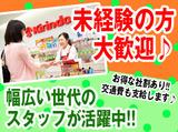 キリン堂 茨木市駅北口店(0756)のアルバイト情報