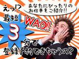 株式会社日本ワーク・センター 東京本社 勤務地:神奈川県川崎市のアルバイト情報