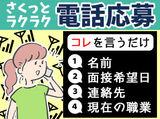 株式会社ノース ※丸亀製麺 堺店のアルバイト情報