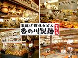 香の川製麺 枚方招提店のアルバイト情報