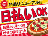 Pizza Hut 三鷹店のアルバイト情報