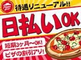 Pizza Hut フェニックス通り堺宿院店のアルバイト情報