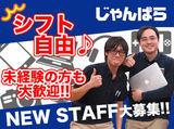 じゃんぱら 川崎店のアルバイト情報