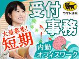 ヤマト運輸(株)柏原支店のアルバイト情報