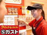 Sガスト 川崎新川通り店<011019>のアルバイト情報