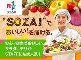 RF1 ラゾーナ川崎店 (アール・エフ・ワン)のアルバイト情報
