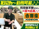 吉野家 手稲前田 [006]のアルバイト情報